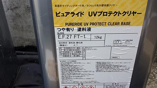 2013年8月9日 横浜市都筑区にて外壁塗装:UVクリヤー
