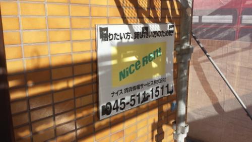 2014年1月16日 ホルツハイム妙蓮寺:看板撤去前