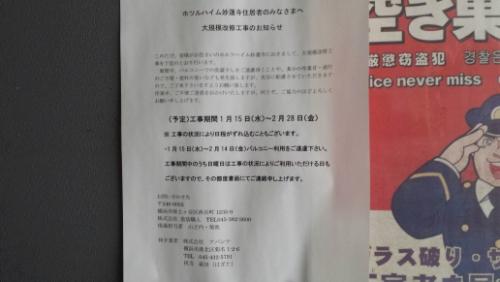 2014-01-30 港北区ホルツハイム:張り紙