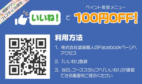 株式会社塗装職人Facebookページを「いいね!」登録すると当日ブースメニューより100円OFF!