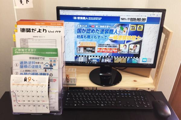 東京店パソコン