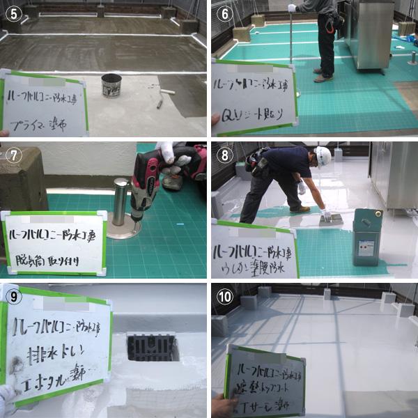 防水-QV工法