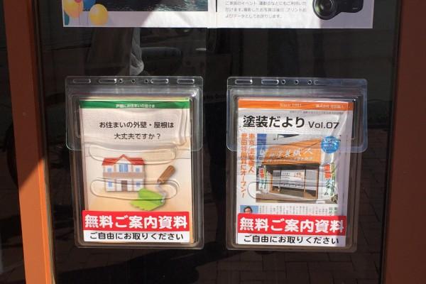 東京店チラシボックス