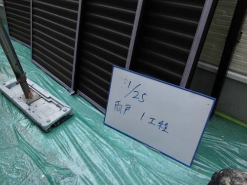 2014年1月25日 神奈川区白幡向町:雨戸の養生後