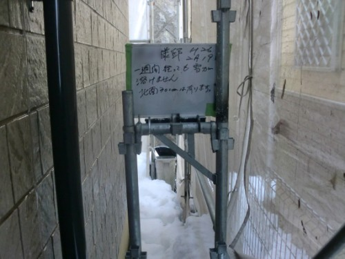 2014年2月19日 戸塚区南舞岡:積雪の状態