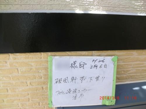 2014年3月6日 川崎市宮前区:帯板下塗り