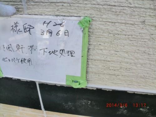 2014年3月6日 川崎市宮前区:帯板下地処理