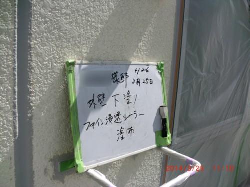 横浜市神奈川区:ALC外壁シーラー下塗り