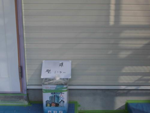 2014年3月12日 栄区公田町:外壁下塗り前