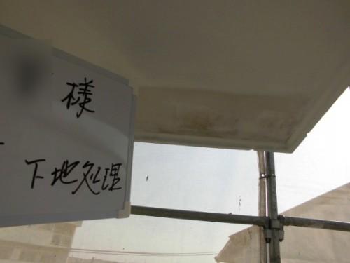 2014年3月12日 栄区公田町:軒の下地処理