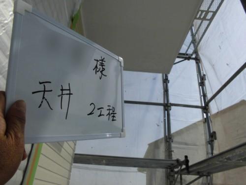 2014年3月12日 栄区公田町:軒下塗り