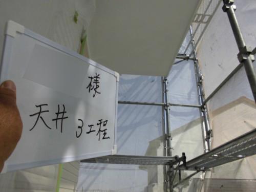 2014年3月12日 栄区公田町:軒上塗り