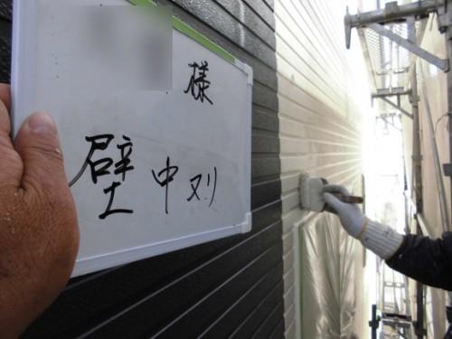 2014年3月16日 栄区公田町:外壁中塗り