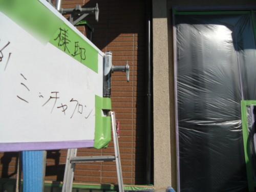 旭区鶴ヶ峰本町:雨樋下塗り