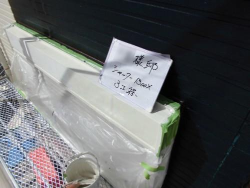 2014年3月22日 栄区公田町:シャッターボックス中塗り