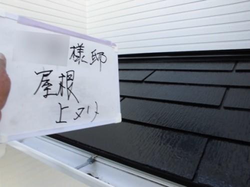 2014年3月22日 栄区公田町:下屋根上塗り後