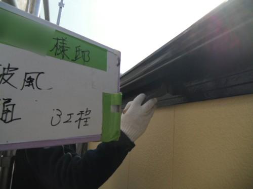 旭区鶴ヶ峰本町:破風、雨樋仕上げ