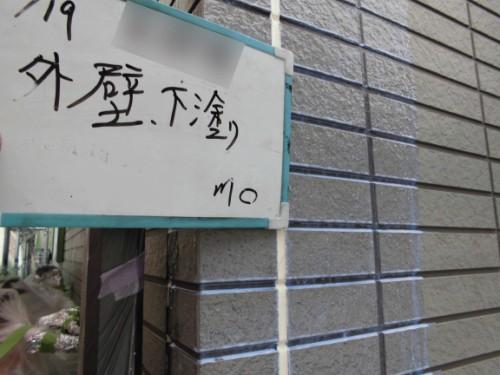 横浜市保土ヶ谷区:外壁断熱下塗り2