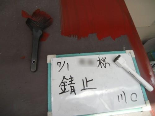 横浜市磯子区:庇サビ止め塗布