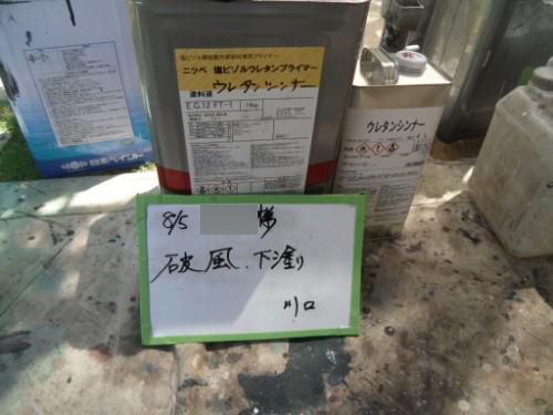 横浜市金沢区:破風下塗り材量