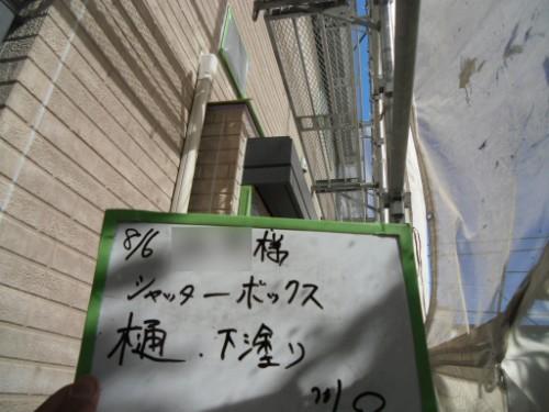 横浜市金沢区:シャッターボックス下塗り前