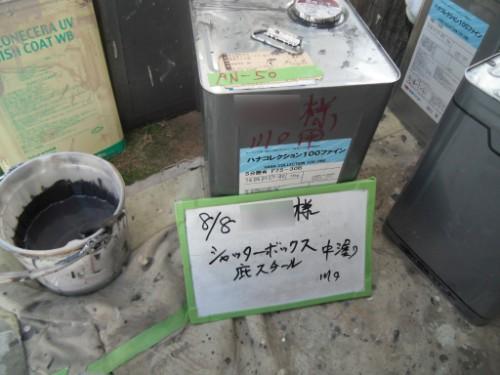 横浜市金沢区:付帯部中塗り用塗料