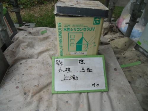 横浜市金沢区:外壁上塗り塗料