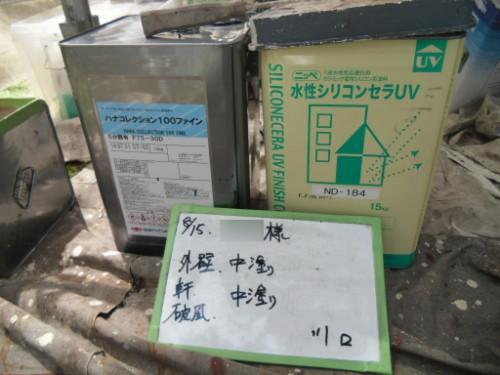 横浜市金沢区:中塗り塗料