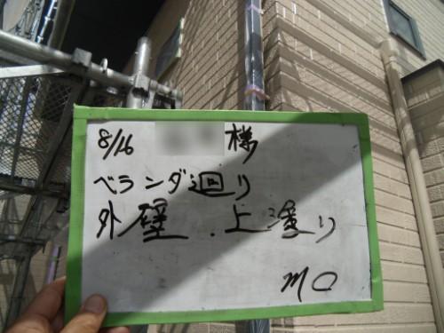 横浜市金沢区:外壁上塗り完了後