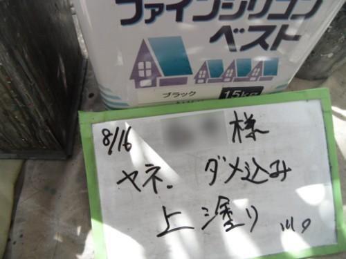 横浜市金沢区:屋根上塗り塗料