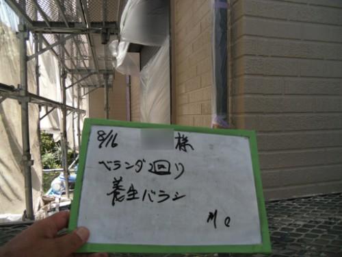 横浜市金沢区:養生剥がし