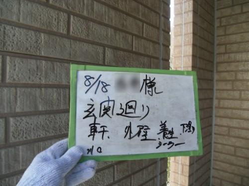 横浜市金沢区:サイディング外壁下塗り