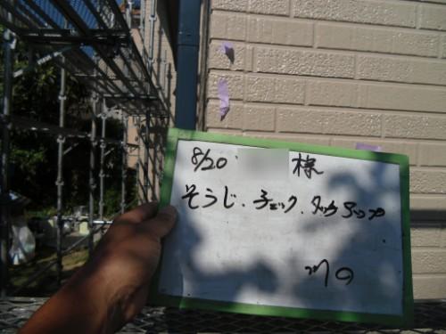 横浜市金沢区:外壁修正箇所