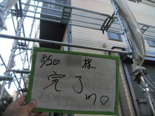 横浜市金沢区:施工完了
