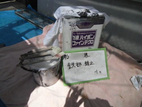 逗子市桜山:サビ止め塗料