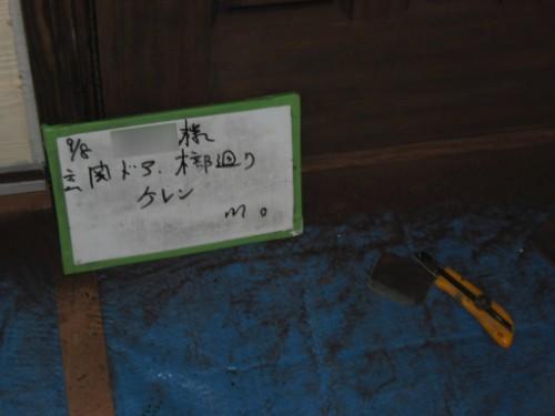 逗子市桜山:玄関ドアケレン2
