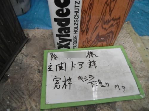 逗子市桜山:木部専用保護塗料