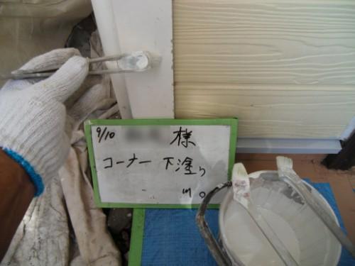 逗子市桜山:コーナー下塗り