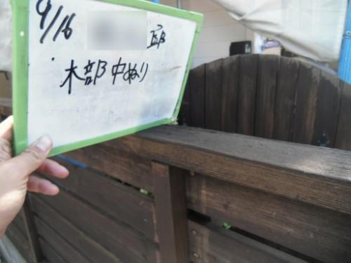 逗子市桜山:木部中塗り
