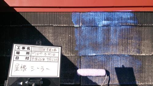 町田市本町田:屋根材下塗り