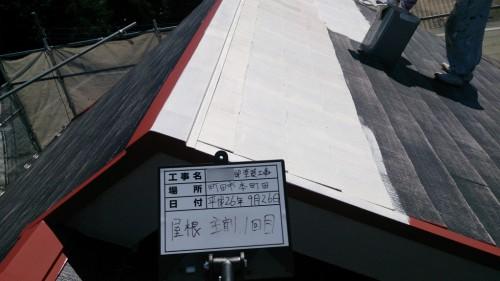 町田市本町田:屋根中塗り1回目