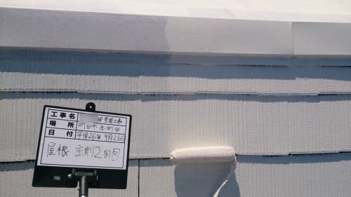 町田市本町田:屋根中塗り2回目