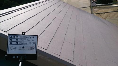 町田市本町田:屋根上塗り1回目完了