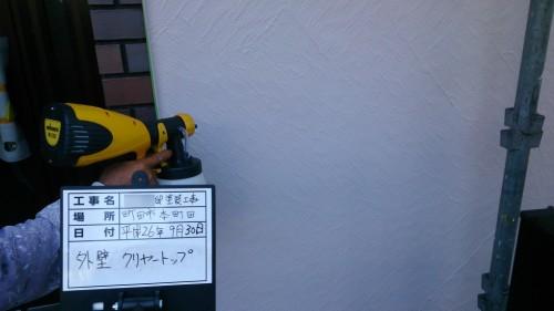 町田市:外壁スプレー上塗り