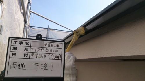 町田市:雨樋下塗り