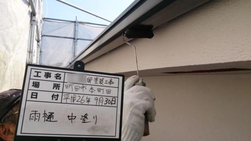 町田市:雨樋中塗り