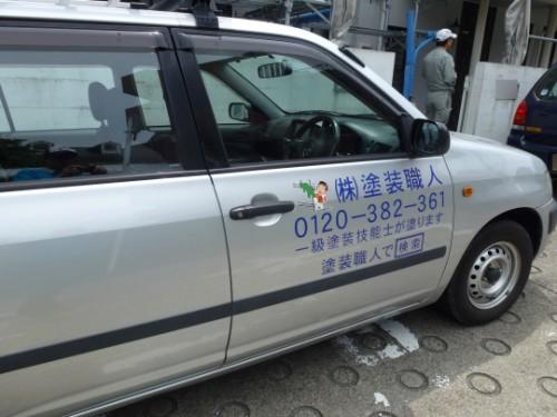 横浜市旭区:見積もり担当と車