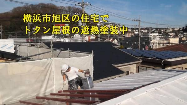 遮熱塗装で灼熱の屋根裏部屋を過ごしやすく。
