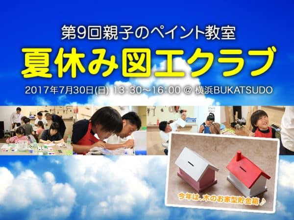 第9回親子のペイント教室夏休み図工クラブ開催のお知らせ!