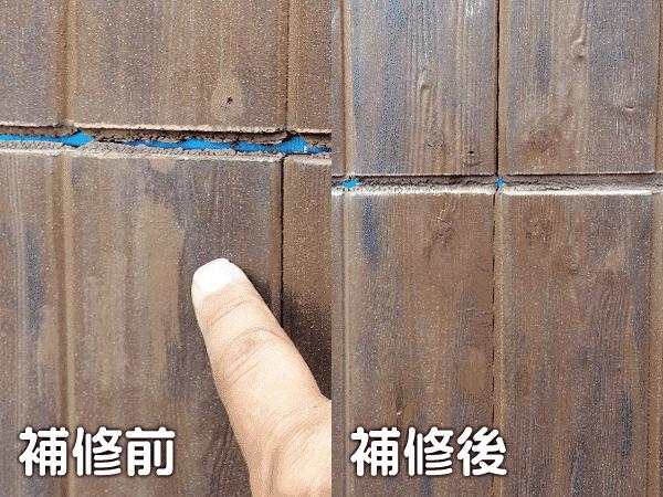 横浜市保土ケ谷区 こだわりの住宅!木目調サイディングの補修